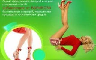 Уникальные лечебные свойства «варифорта» — миф или реальность?