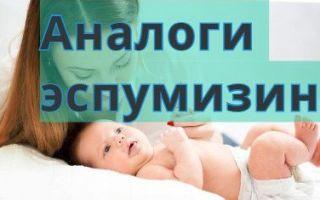 Эспумизан для новорождённых: состав, инструкция по применению, аналоги препарата, отзывы врачей и родителей