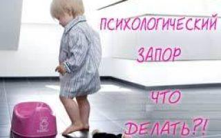 Психологический запор у ребенка 2-5 лет: провоцирующие факторы, возможные осложнения и способы лечения, рекомендации для родителей