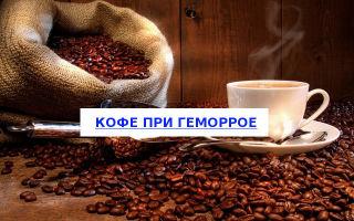Можно ли пить кофе при геморрое: полезные свойства и правила употребления