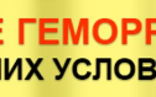 Как применяется Ихтиоловая мазь при геморрое: показания и противопоказания для использования
