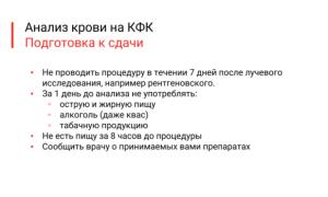 КФК крови: что это, норма и причины повышенных и пониженных значений