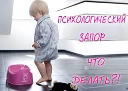Психологический запор у ребенка 2-5 лет: что делать родителям?