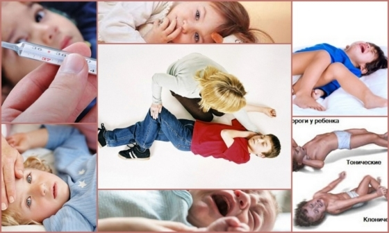 Судороги при температуре у ребенка