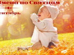 Как выбрать имя ребенку по Святцам