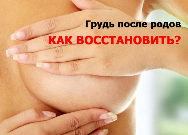 Восстановление груди после родов: эффективные упражнения и советы