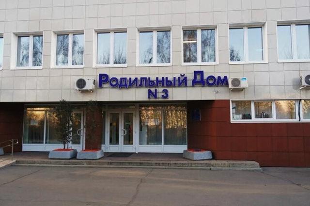 Лучшие роддома Москвы рейтинг 2019: выбор хорошего роддома в столице и других городах