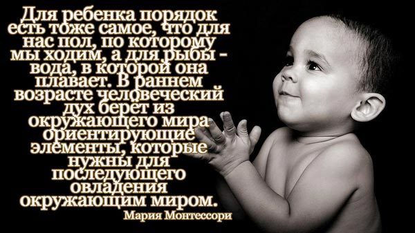 Методика раннего развития Марии Монтессори