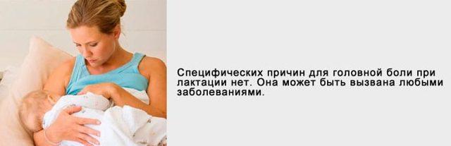 Головные боли после родов: причины, средства лечения, советы