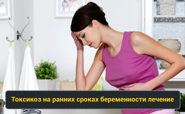 Лечение токсикоза при беременности