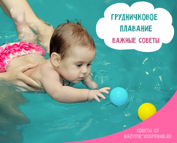 Грудничковое плавание – занятия для продвинутых родителей