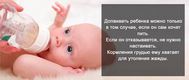 Нужно ли допаивать ребенка?