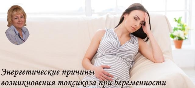 Психологические причины токсикоза при беременности