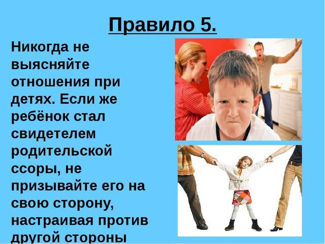 10 нельзя для ребенка