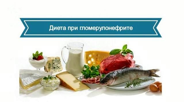 диета гломерулонефрит