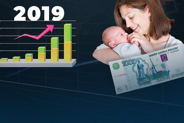 Размер пособий на детей в 2019 году: ежемесячное и единовременное пособие на рождение