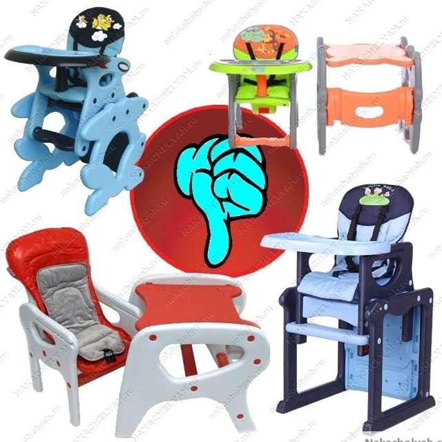 Какой стульчик для кормления выбрать ребенку