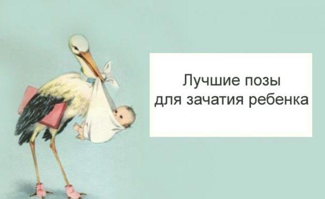 Позы для зачатия ребенка: какая лучше, чтобы забеременеть, миссионерская или другая?