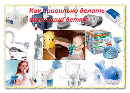 Как правильно делать ингаляции ребенку