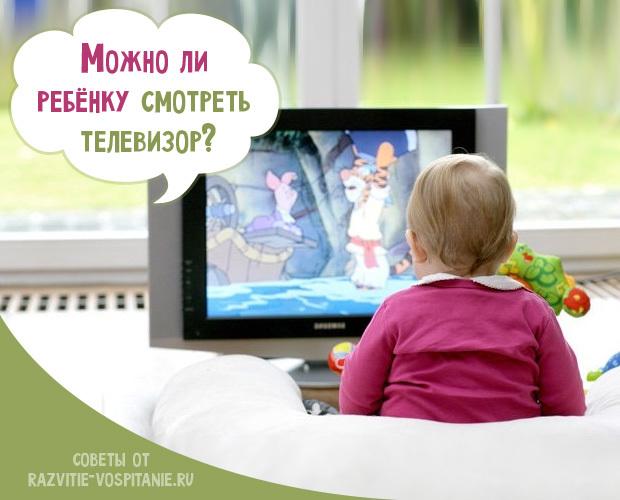 С какого возраста детям можно смотреть телевизор: можно ли грудным смотреть телевизор?