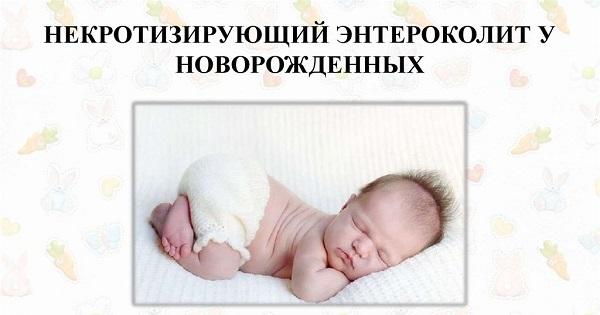 Некротический энтероколит у новорожденных