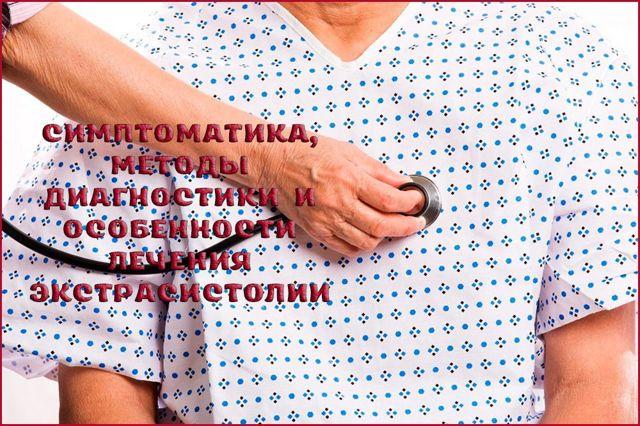 Виды, диагностика и методы лечения экстрасистолии