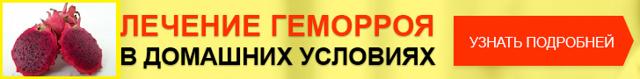 Лечение геморроя корнем лопуха