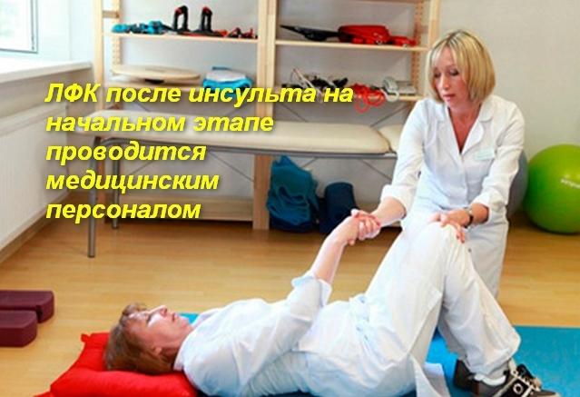 Зарядка для ноги после инсульта