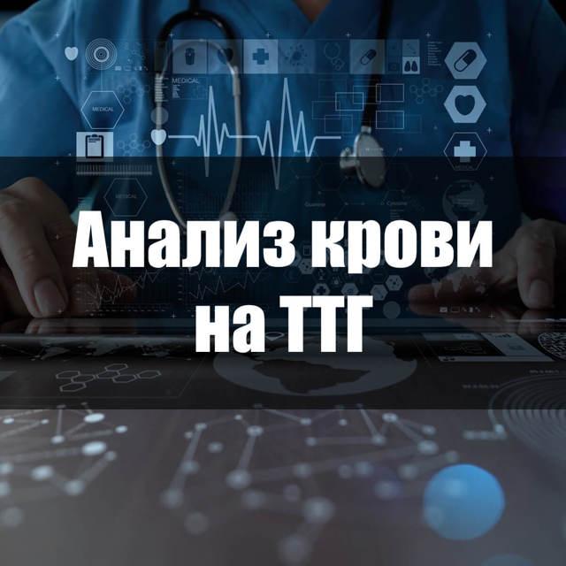 Зачем проводится и что показывает анализ крови на ТТГ?
