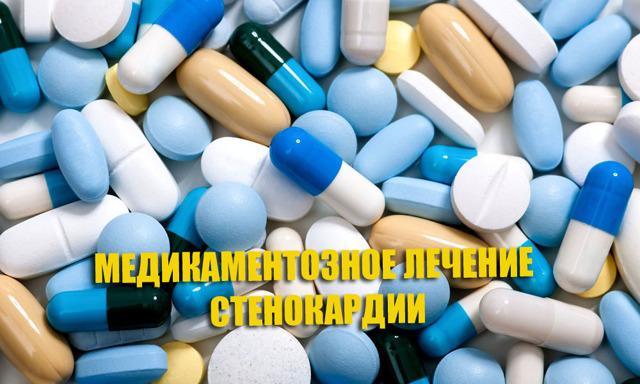 Медикаментозное лечение стенокардии