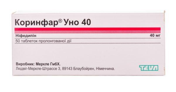 Зачем назначается и как принимается препарат Коринфар?