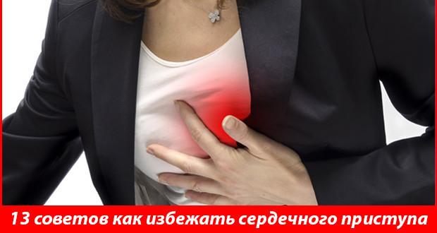 Как предотвратить и лечить острые нарушения в работе сердца?