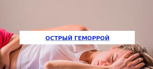 Острый геморрой: симптомы и причины