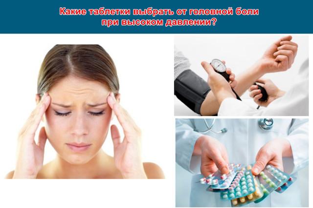 Какие препараты спасут от головной боли при высоком АД?