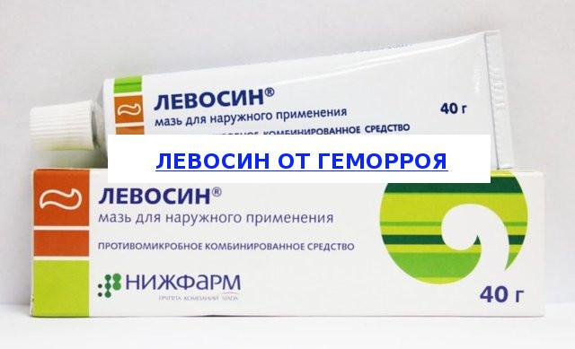 Мазь Левосин при геморрое: инструкция по применению