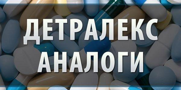 Детралекс при геморрое: отзывы, схема приема таблеток, инструкция