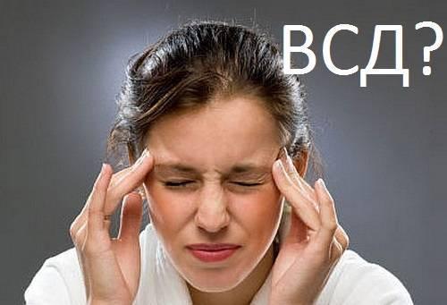 Причины, симптомы и лечение ВСД
