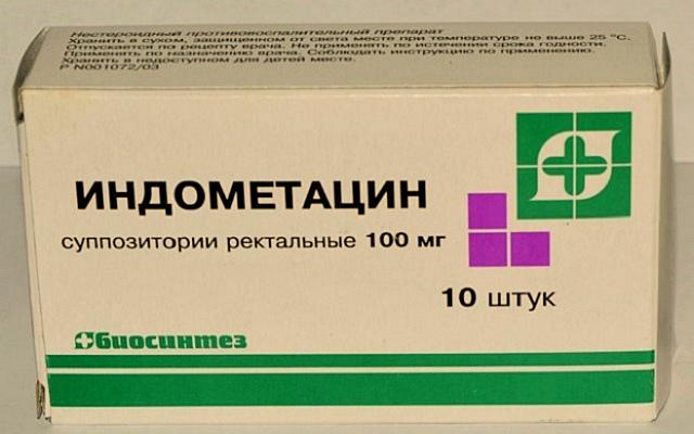 Применение Индометацина при геморрое